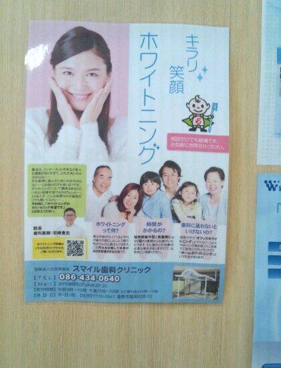 倉敷市歯科