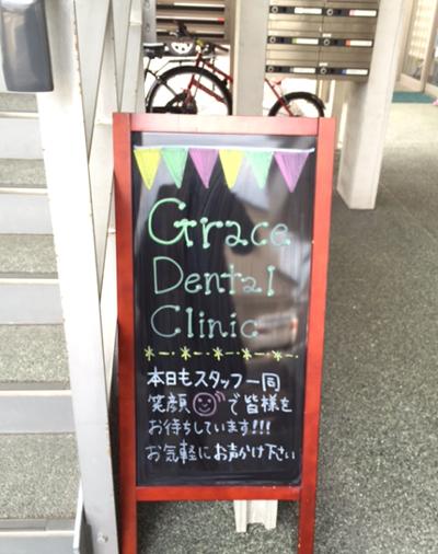 岡山市歯科