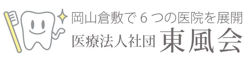 岡山倉敷のインビザライン矯正